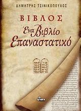 Βίβλος. Ένα βιβλίο επαναστατικό