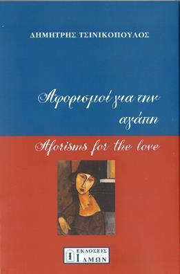 Αφορισμοί για την αγάπη