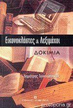 Εικονοκλάστες & Λεξιμάχοι