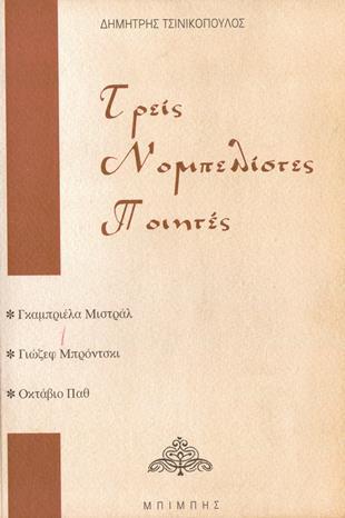 Τρεις νομπελίστες ποιητές