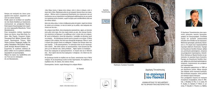 Εξώφυλλο από το Στοίχημα του Pascal